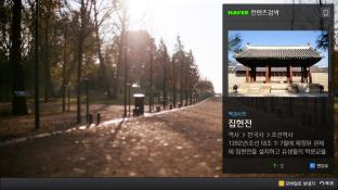 네이버 screenshot3