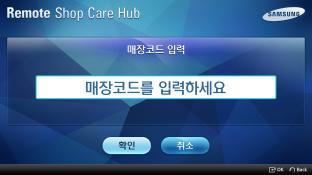 Remote Shop Care Hub screenshot2