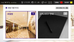 THE MVL HOTEL KINTEX screenshot1