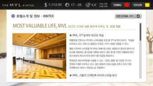 THE MVL HOTEL KINTEX screenshot2