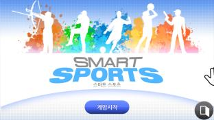 Smart Sports screenshot